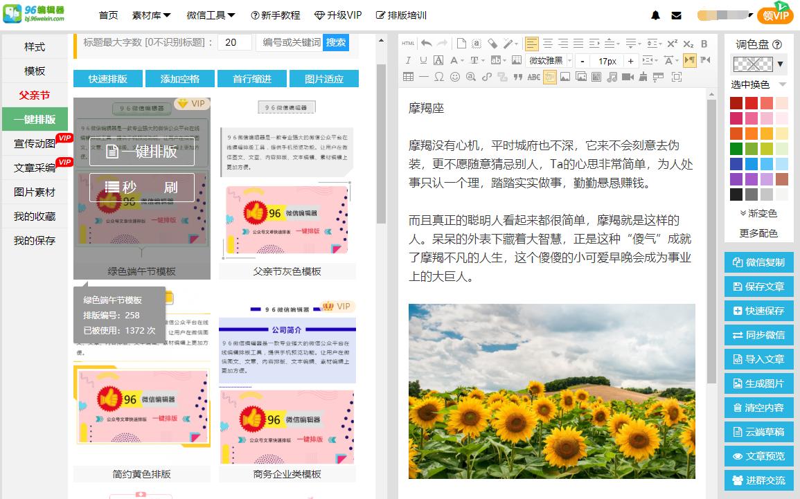 如何使用微信文章编辑器进行排版?