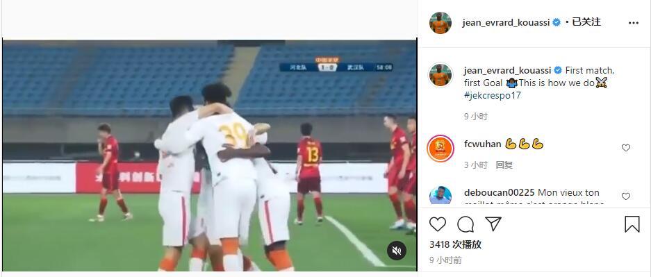 埃弗拉:第1场比赛、第1个进球,武汉队就是这样做到的