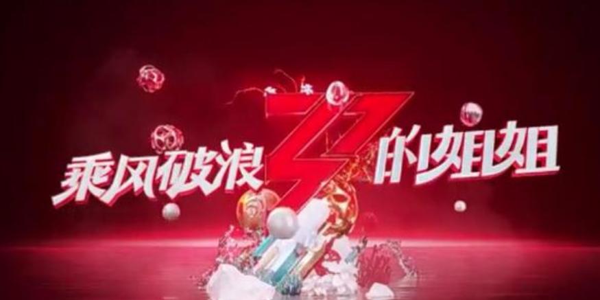 《乘风破浪的姐姐2》未播先火,黄晓明李菲儿同台,baby躺枪