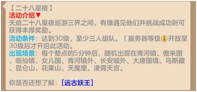 《神武3》电脑版二十八星宿最新位置攻略,助力秒拿孤儿名册