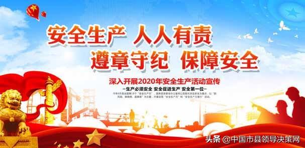 江苏盐城建湖县庆丰中心卫生院积极开展安全生产系列活动