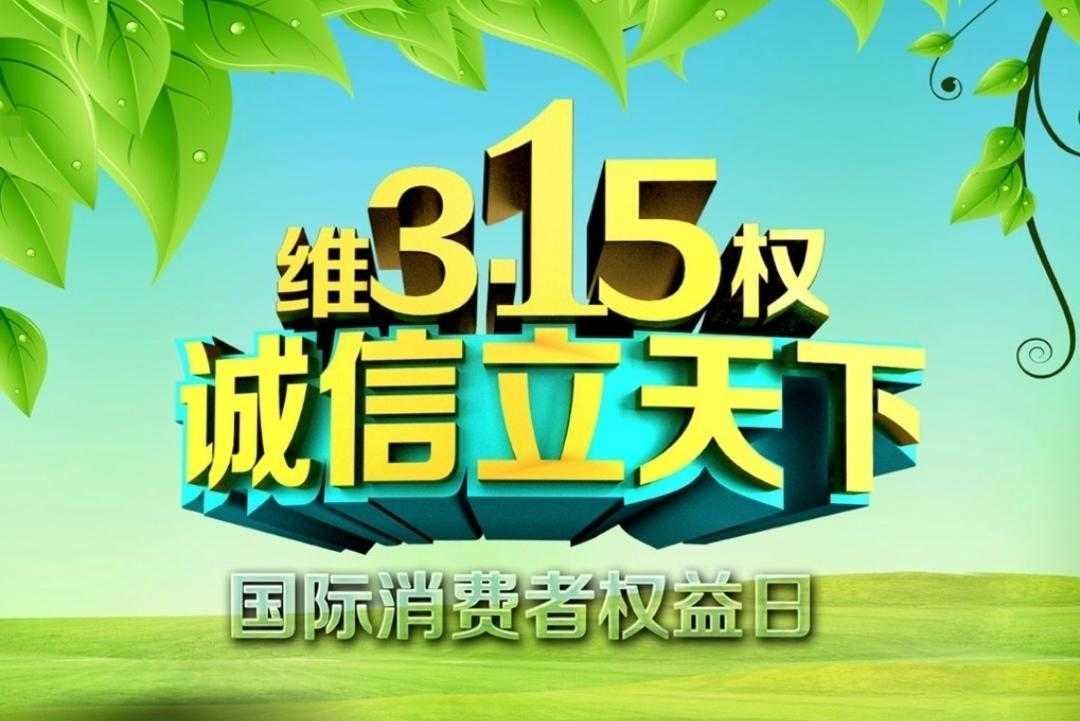 315·国际消费者权益日·2021