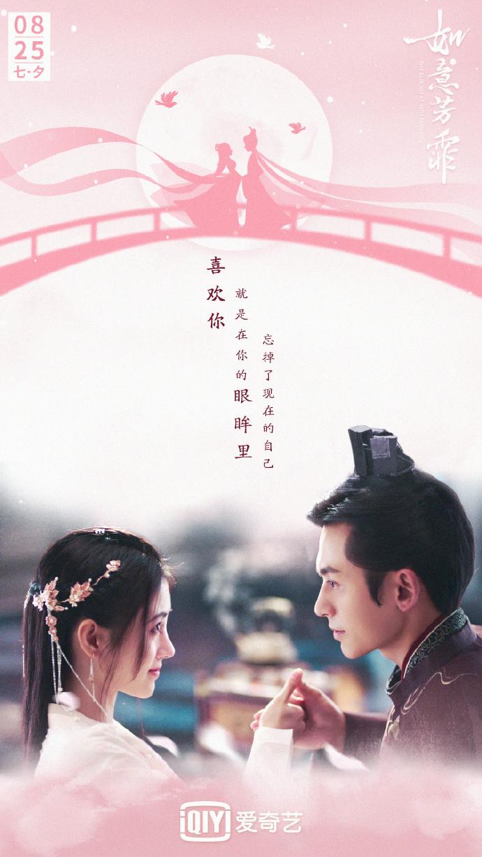 七夕发布最新海报的古装大剧集锦!一共15部,有没有你想看的?