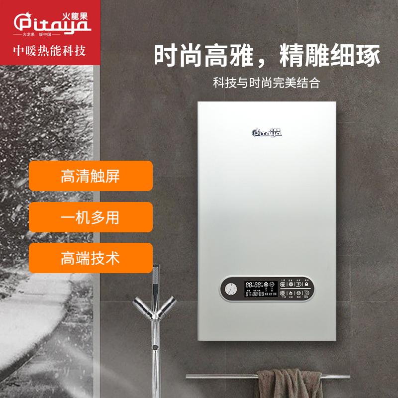 中暖热能科技应邀参加第八届中国供暖财富论坛