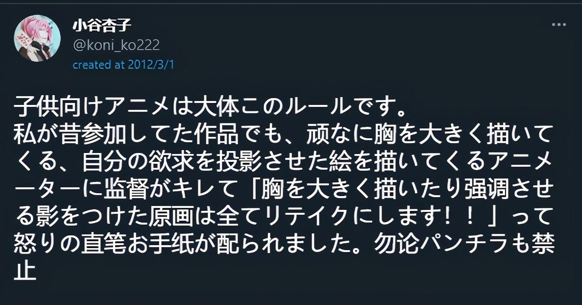日本動畫師堅持露出女性角色內褲,導演憤怒批評想弄就去畫同人志