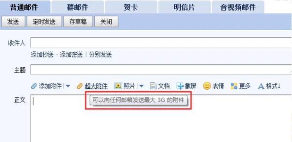 qq邮箱超大附件(QQ邮箱能发送6G附件吗)