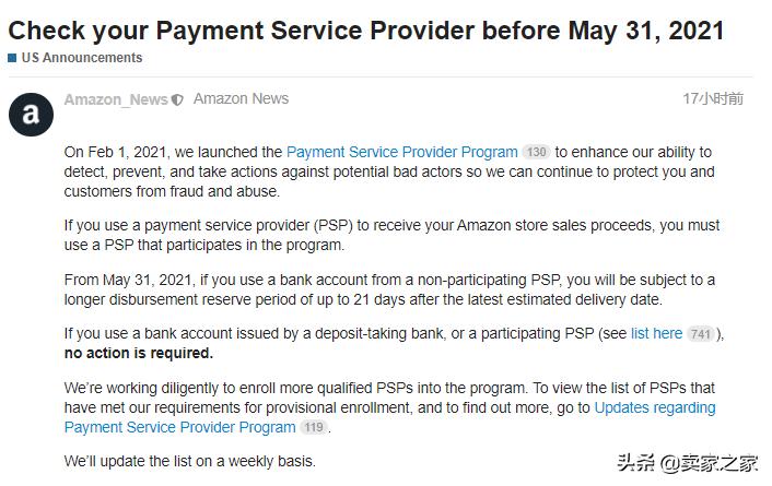 部分卖家付款到账恐延迟21天!你是否符合亚马逊这一新规定?