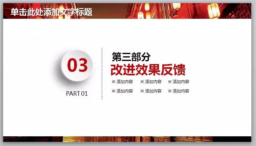 一份中国红风格年终总结PPT模板,让你的2018总结报告更亮眼