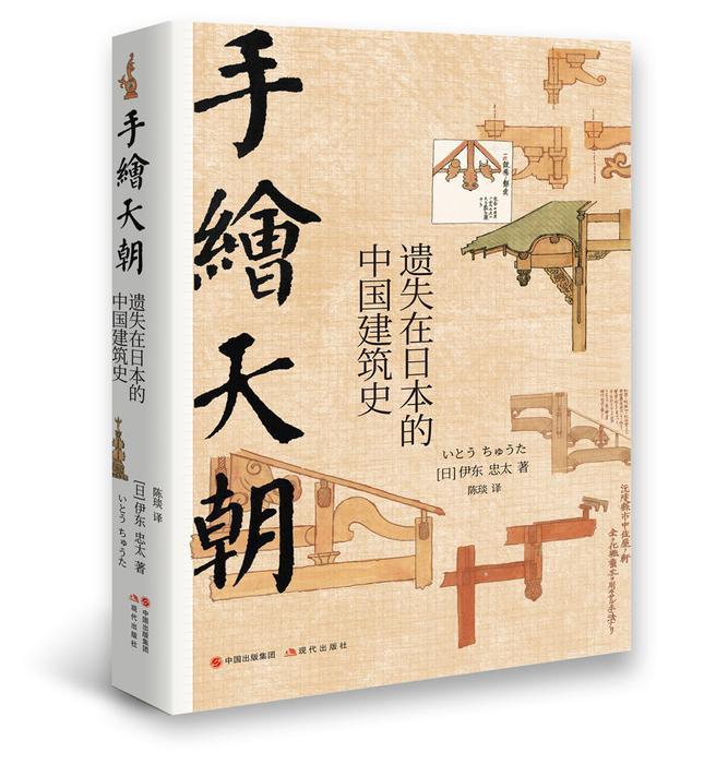 """120年前的陕西长啥样?这本日本建筑学家的手绘笔记带你""""穿越时光"""""""