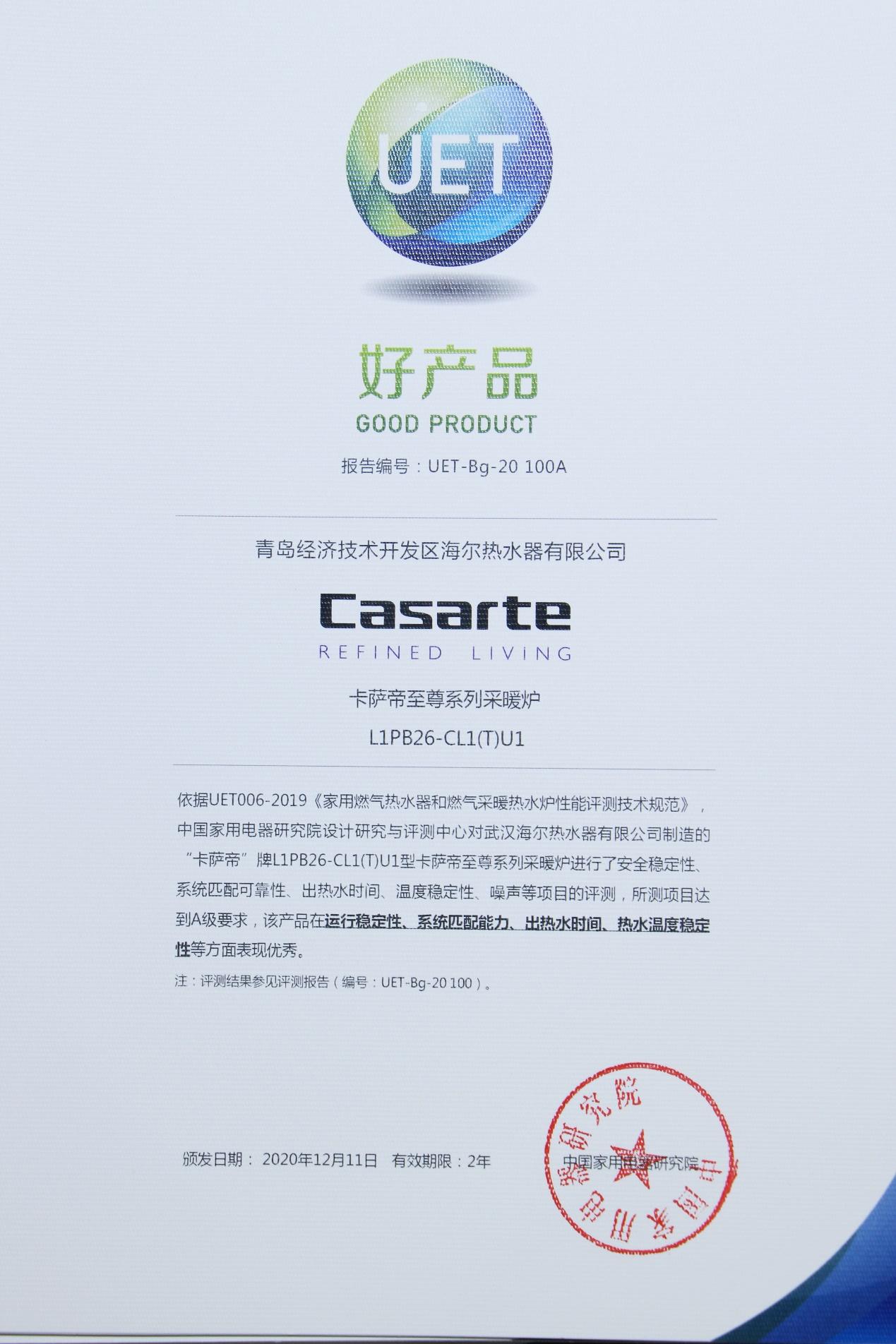 """采暖设备怎么选?中国家用电器研究院:卡萨帝获""""好产品""""奖"""