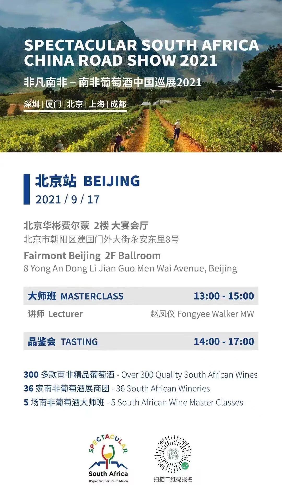 非凡南非—南非葡萄酒中国巡展2021即将登陆北京、上海、成都
