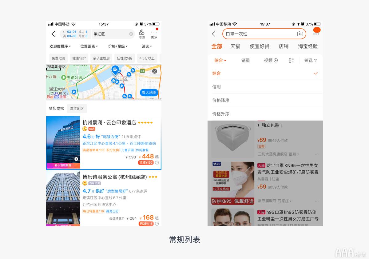 UI设计中搜索页设计指南