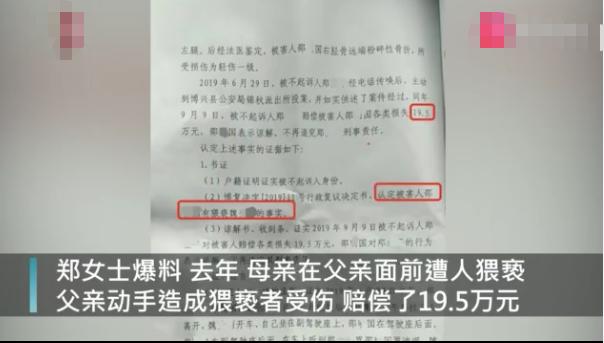 山东一公职人员当丈夫面猥亵妻子,男子扇巴掌被拘10天赔偿20万