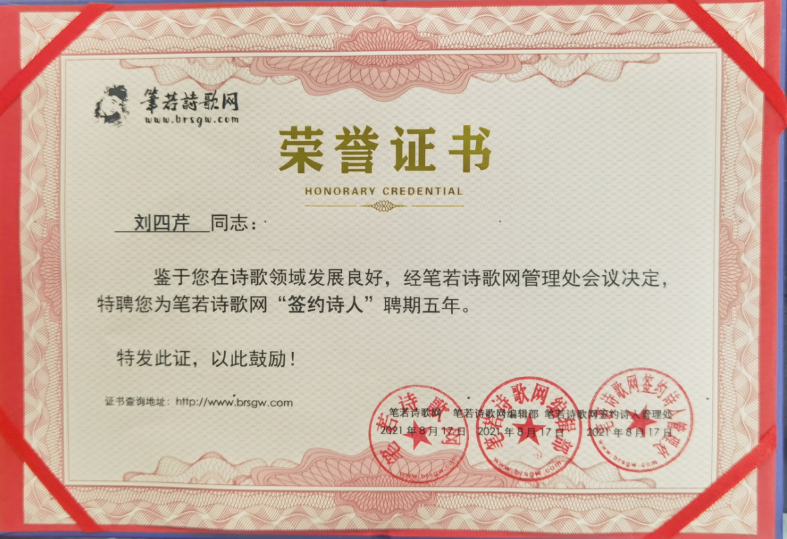 云南石屏女诗人刘四芹成功签约笔若诗歌网