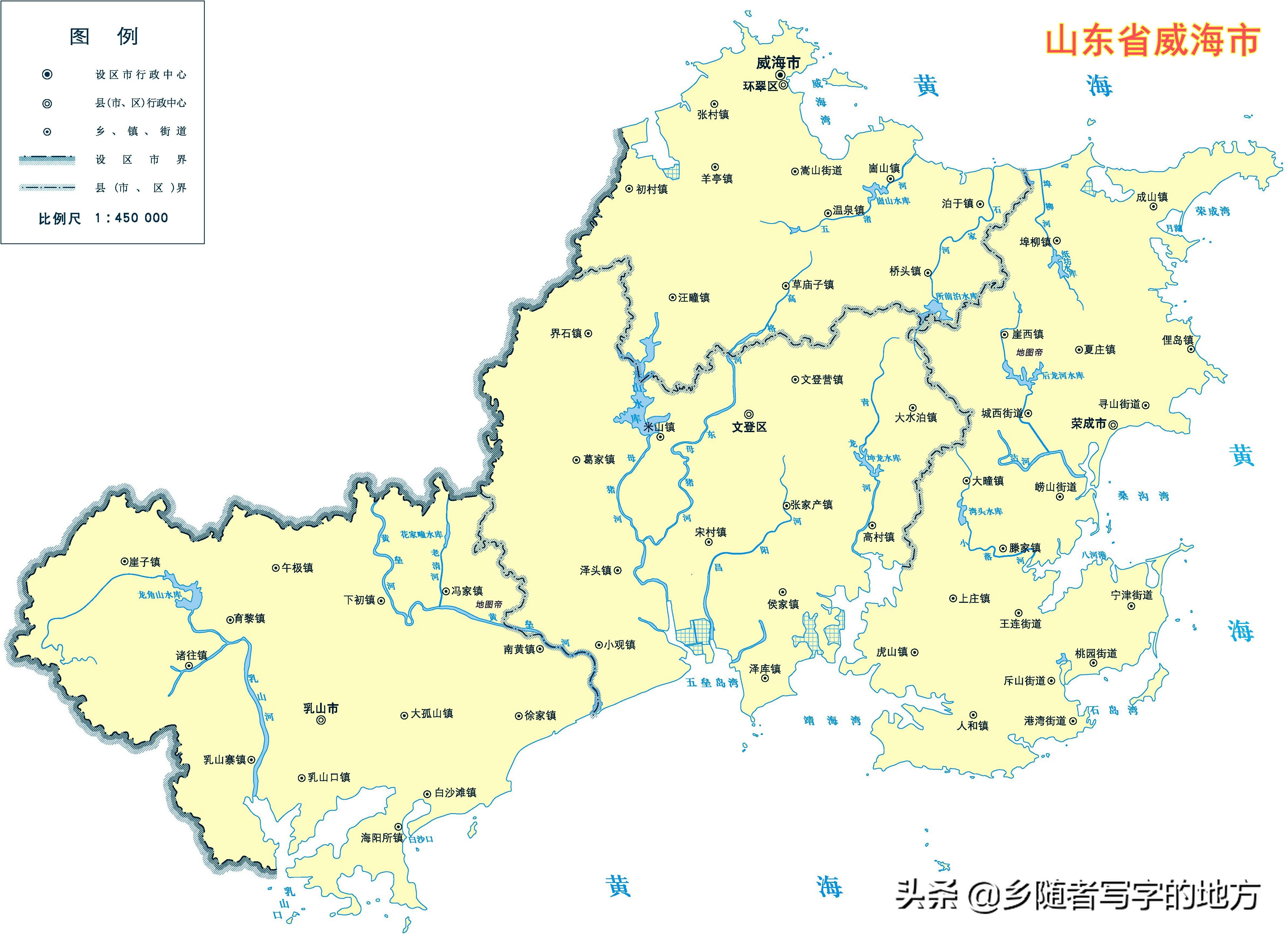 中国行政区划——山东省威海市