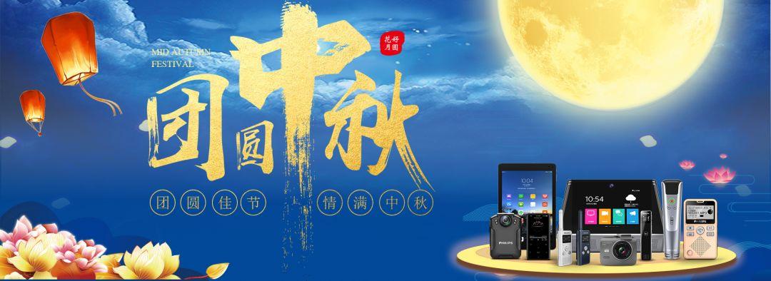 「恭贺中秋」 京华公司致广大合作伙伴们的中秋感谢信