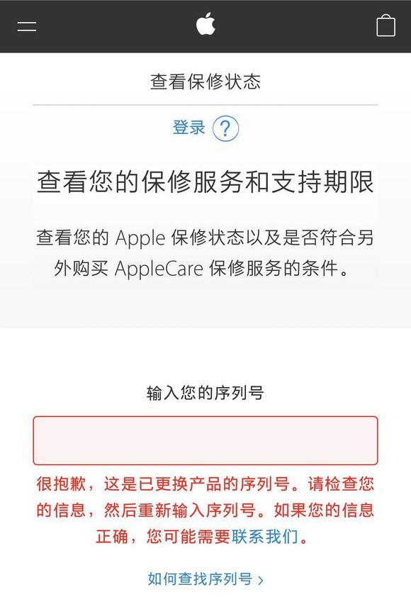 """查寻 iPhone 系列号显示信息""""已拆换商品的系列号""""代表什么意思?"""