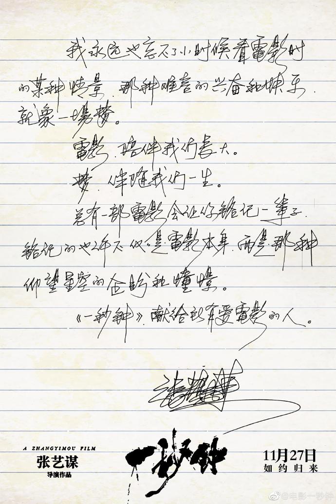《一秒钟》定档,张艺谋写亲笔信献给电影人!张译今年第四部影片