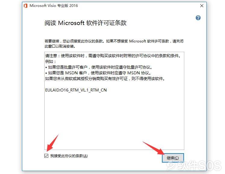 Microsoft Visio 2016 绘制流程 安装激活详解