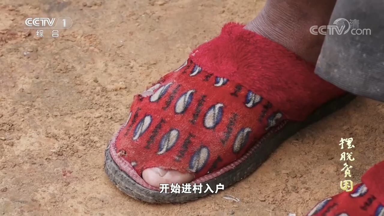 脱贫攻坚大型政论专题片《摆脱贫困》第一集 庄严承诺