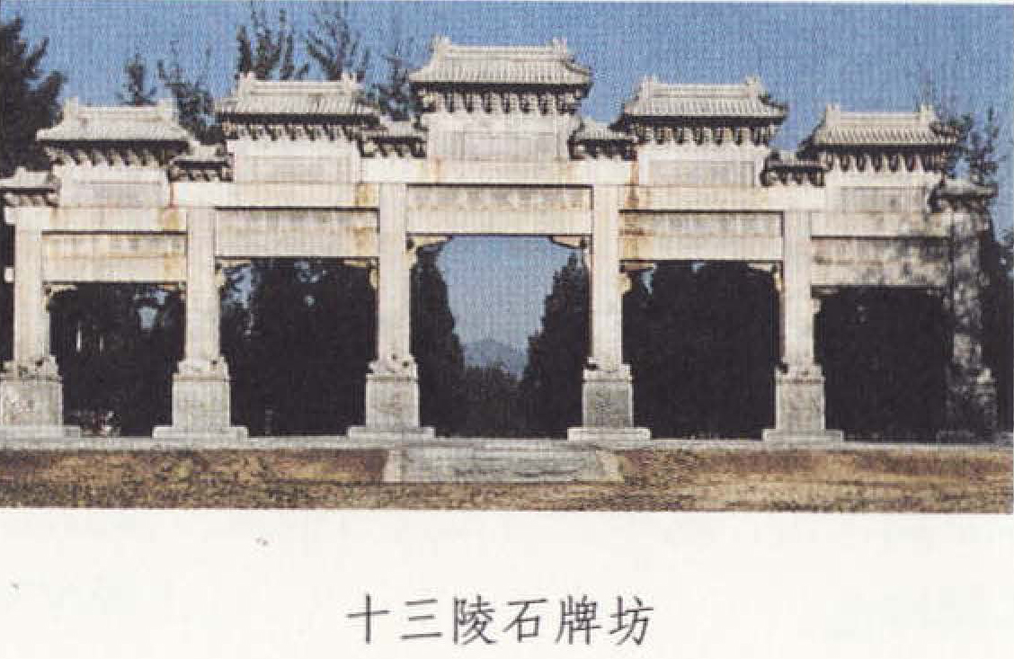 国人知识库—中国古建筑「二十八-牌坊」
