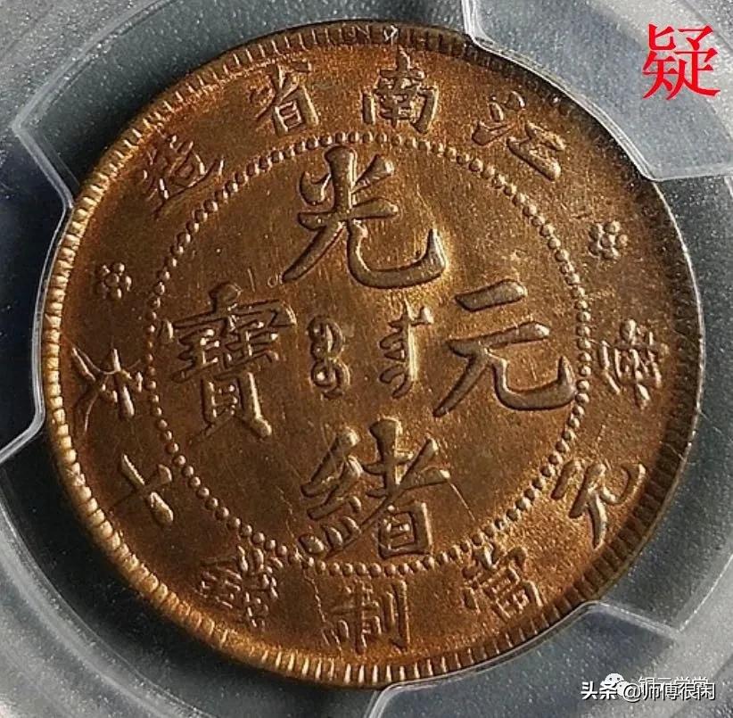 疑品铜元七日谈(2)