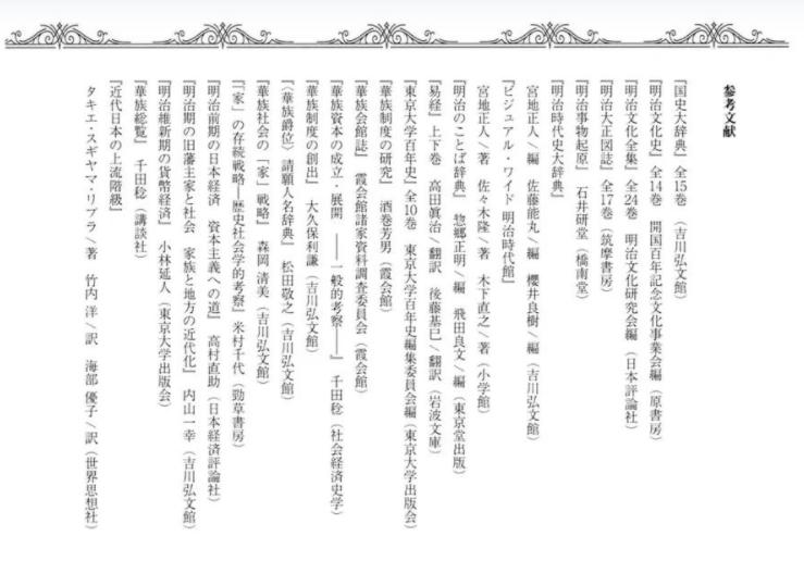 為畫好本子,日本畫師引用近200份文獻,這才是匠人精神啊