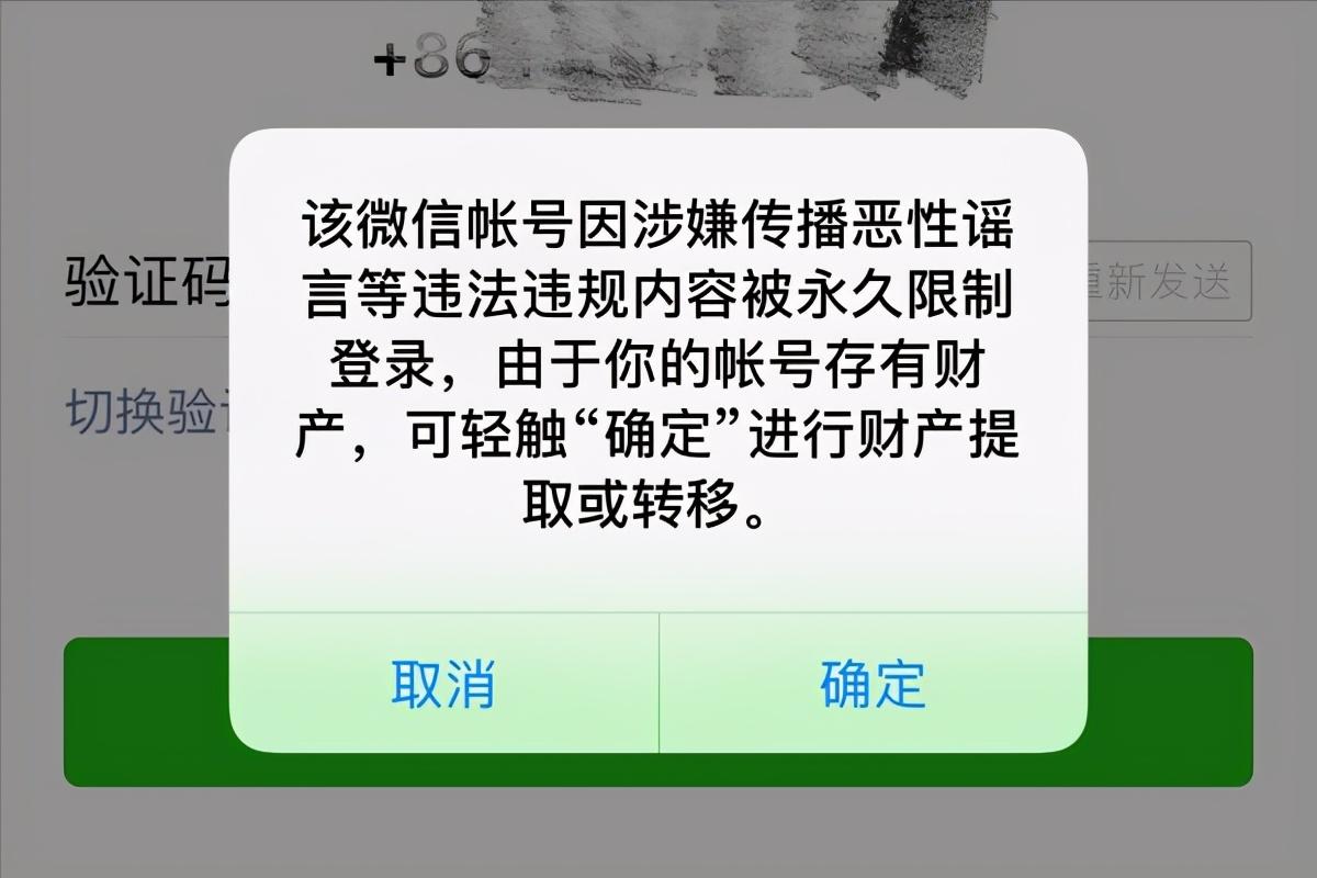微信解封20元一单(正规微信解封平台)