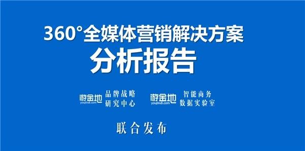 何良庆:数字经济引发新浪潮,解读互联网时代全媒体营销解决方案