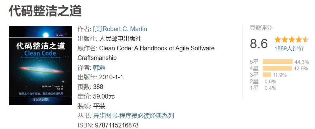 这些一直霸榜的程序员书你知道是哪几本吗?每本豆瓣评分8.0以上