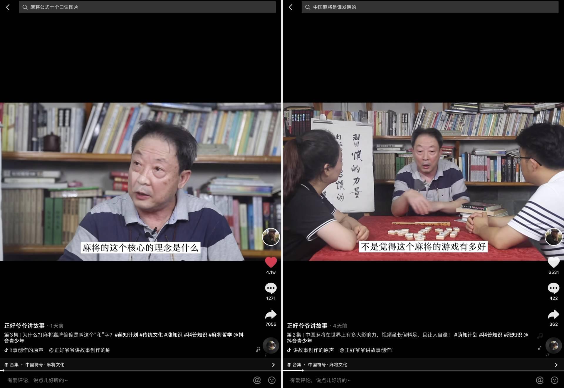 抖音@正好爷爷讲故事:中国筷子和日本筷子有什么区别、文化差异