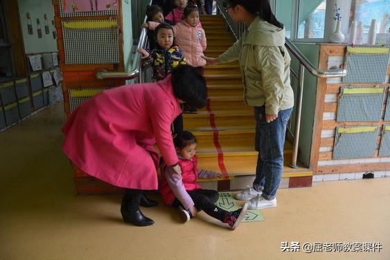 幼儿园小班健康教案 跌倒后应该如何处理