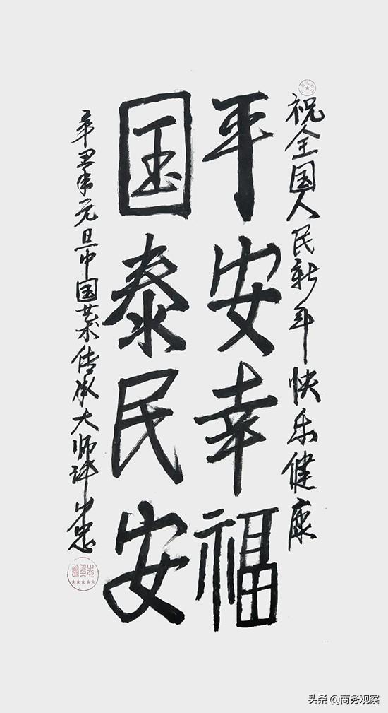 《时代复兴 沧桑百年》全国优秀艺术名家作品展——许少忠