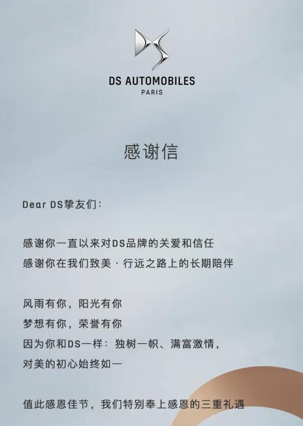 买车太划算 DS7能享受三年零利率