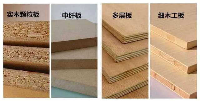 超实用定制家具板材知识,收藏这篇砍价用