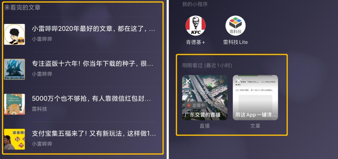 微信更新,可以建小号了,还有5大新功能
