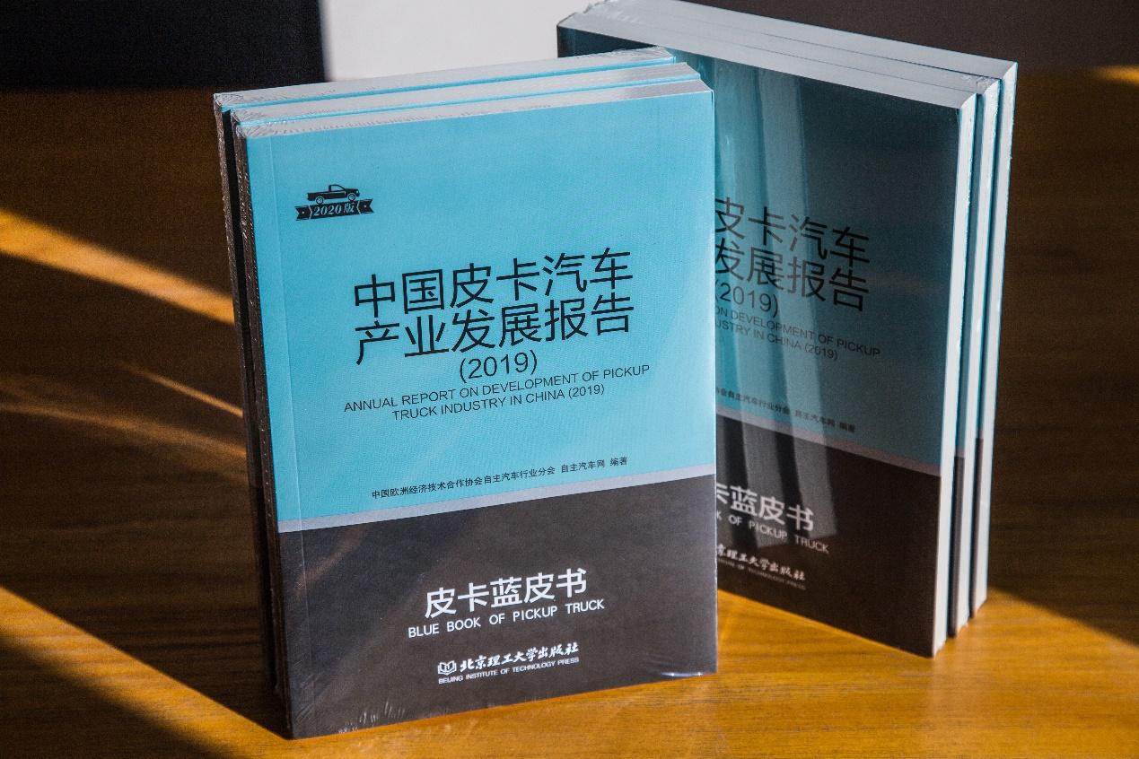 《中国皮卡汽车产业发展报告》正式出版,解读皮卡新趋势(二)