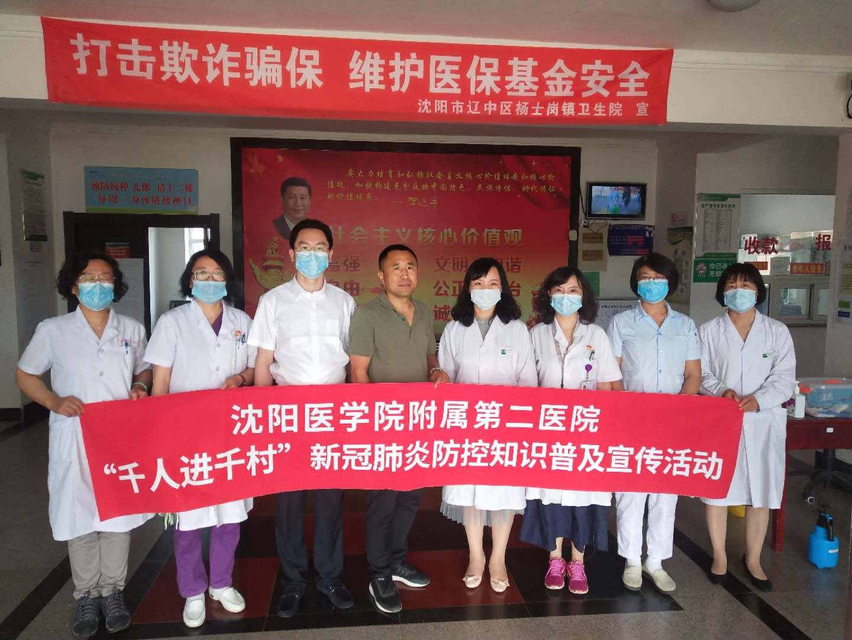 """沈阳市卫生健康系统""""人才建设年、科技创新年、基层提升年""""建设成果之沈阳医学院附属第二医院工作纪实"""