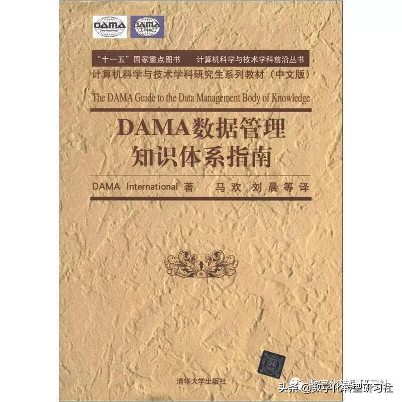 DAMA系列(1)-DAMA数据管理知识体系指南,三本书