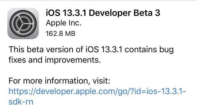 iOS13.3.1 beta3消息推送 基带版本升级