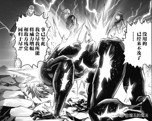 一拳超人186話:吹雪女王范盡顯,上演美女救英雄經典戲碼