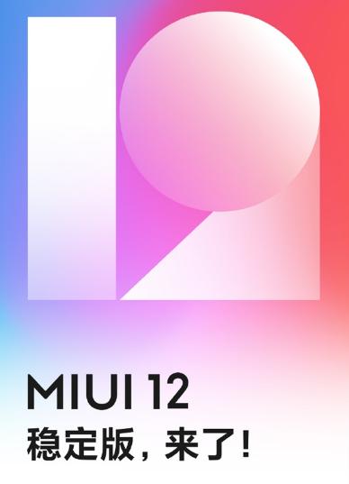 MIUI 12稳定版来了!首批支持13款机型,米9在列