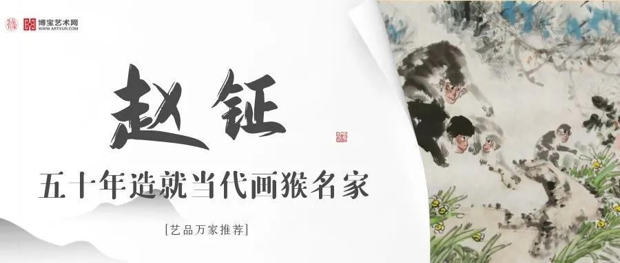 五十年造就当代画猴名家——赵钲