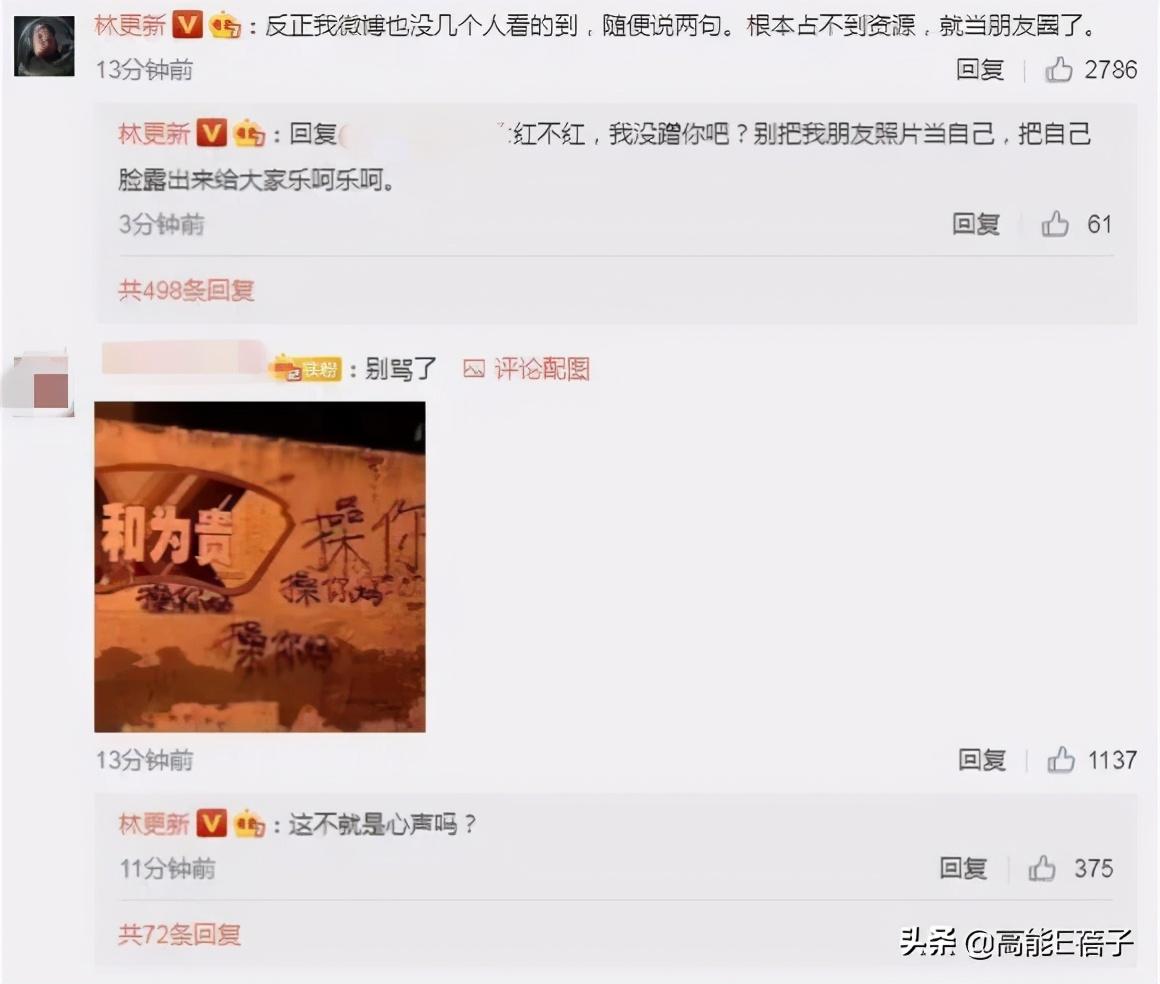 定情之作被评一星,林更新竖中指回怼网友,喜羊羊反成最大赢家?