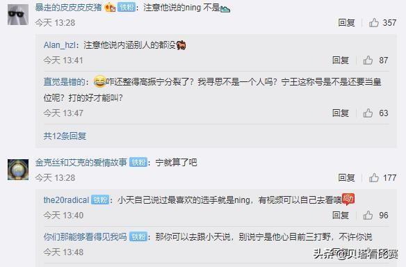 IG宁王是LPL前三打野吗?FPX打野tian的回答,引发大量争议