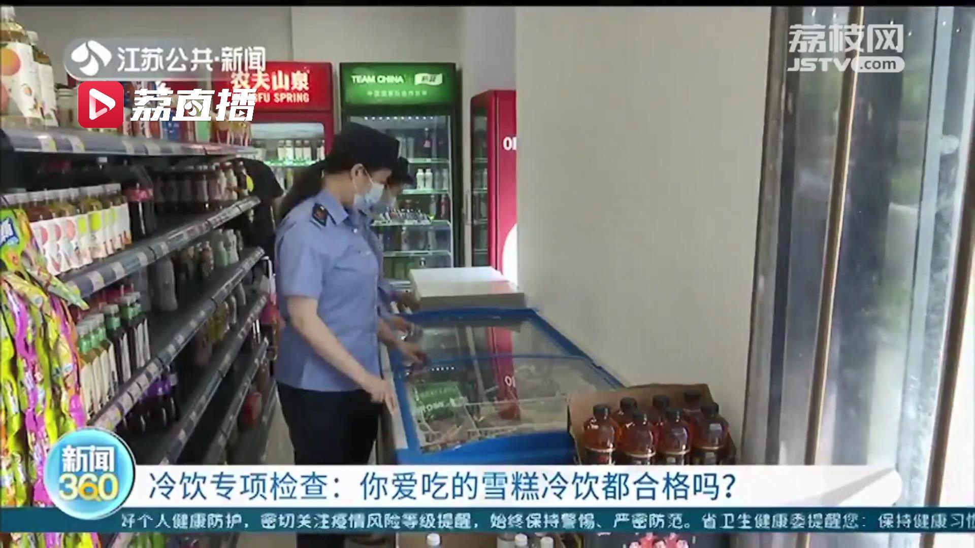 南京对夏季食品开展专项检查 1批次冷冻饮品不合格