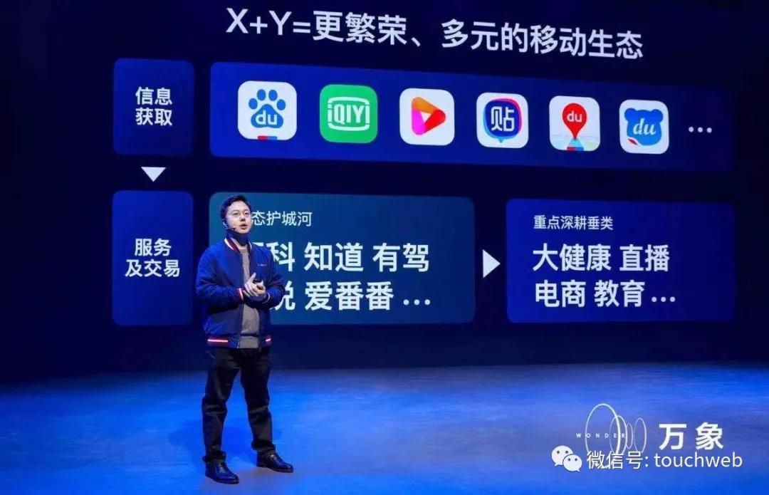 百度App月活5.6亿 深耕互联网健康及直播等行业