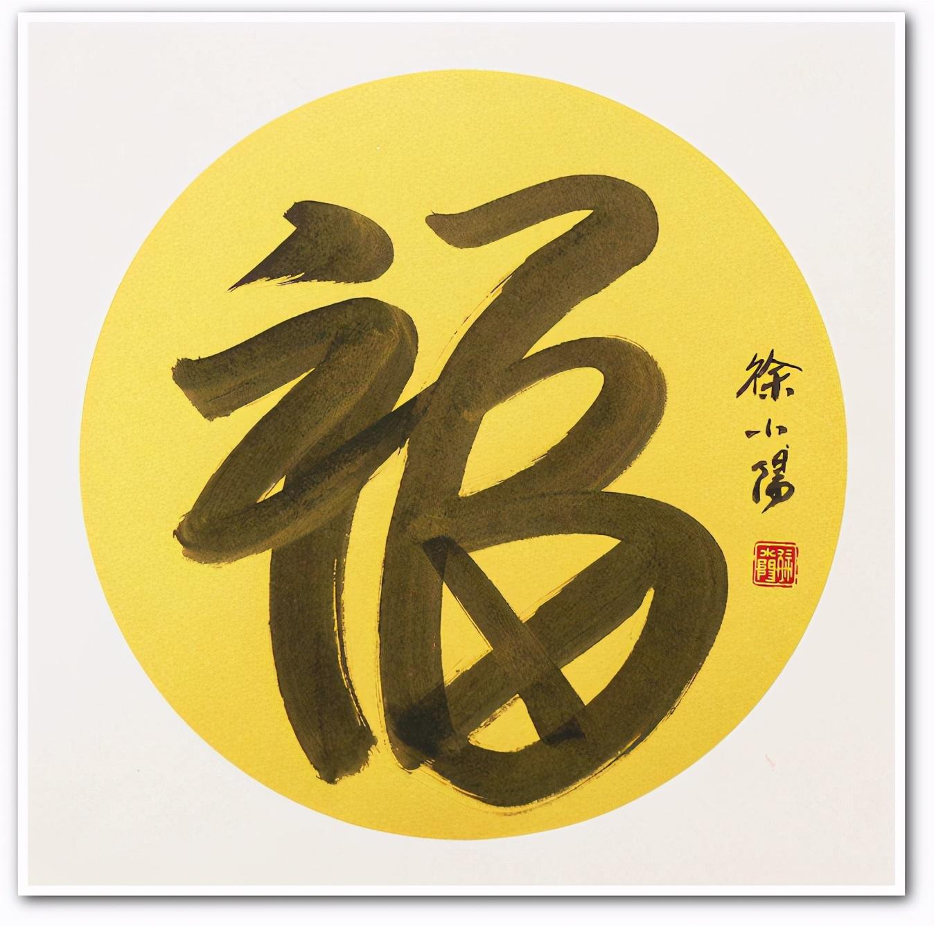 文脉的传承——徐悲鸿先生长孙·徐小阳