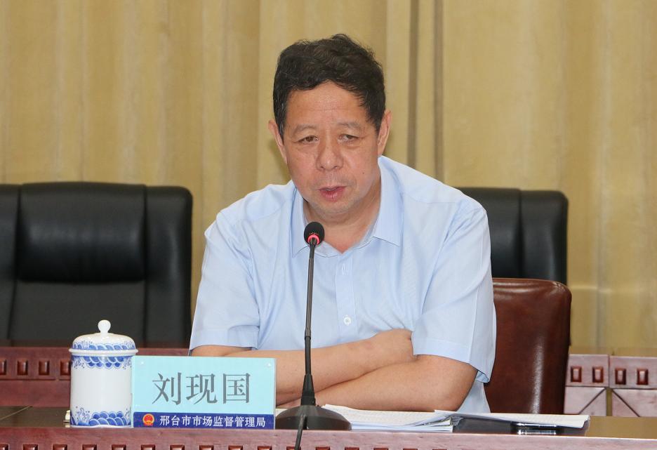 邢台市市场监督管理局召开全市特种设备安全和产品质量安全监管工作视频会议
