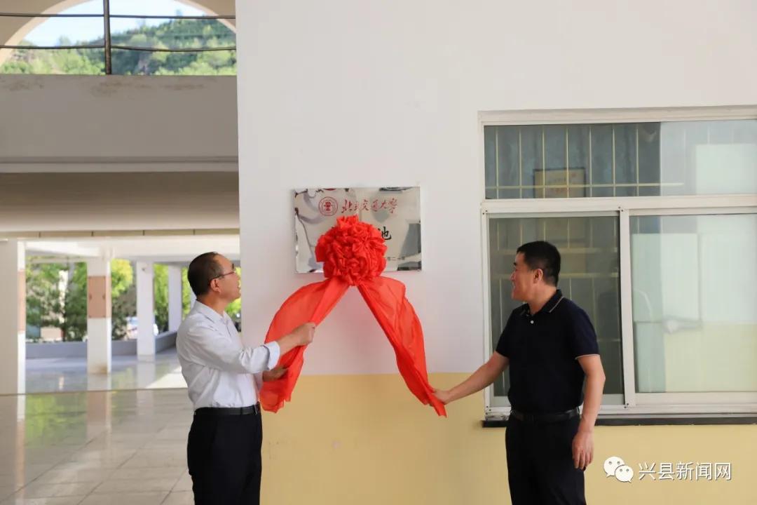 兴县友兰中学成为北京交通大学生源基地